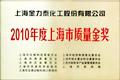 上海市质量金奖
